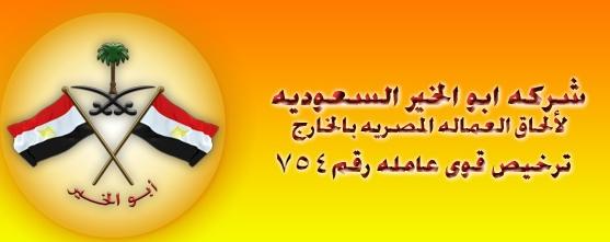 ابو الخير السعوديــــــــــــة
