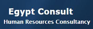 ايجيبت كونسلت للتوظيف و استشارات الموارد البشرية
