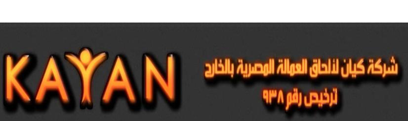 كيان لإلحاق العمالة المصرية بالخارج