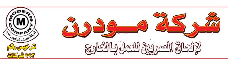 مودرن لإلحاق العمالة المصرية بالخارج
