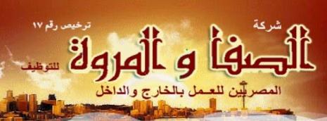 الصفا والمروه للتوظيف  والحاق المصرين للعمل بالخارج